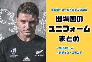 全20出場国ユニフォーム画像一覧|日本など各国代表のラグビーワールドカップ2019モデル