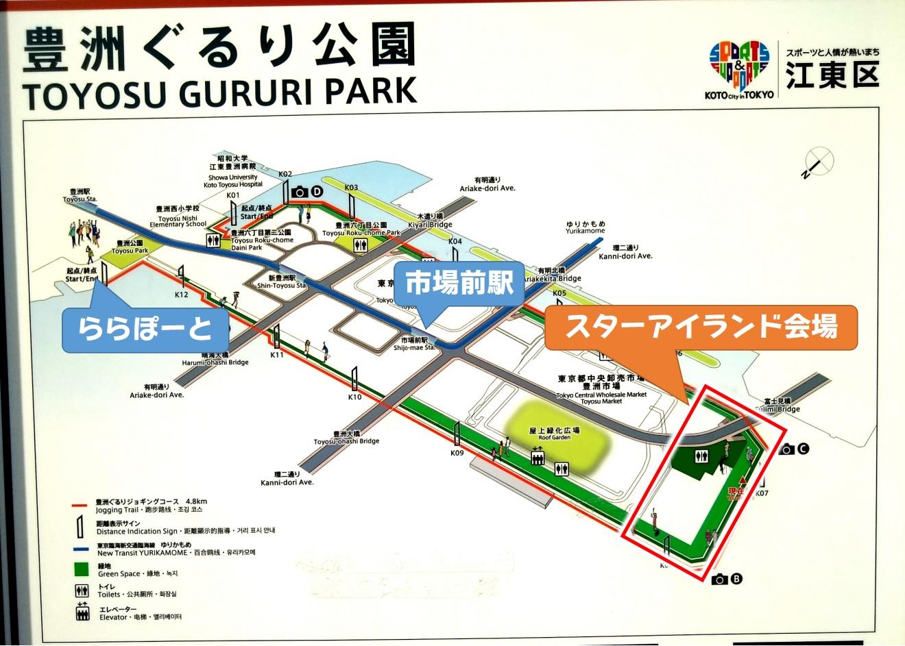 スターアイランド会場の豊洲ぐるり公園の公園地図