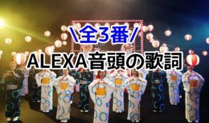 Amazon Alexa|アレクサ音頭の歌詞全文まとめ【歌詞では機能やスキル紹介】