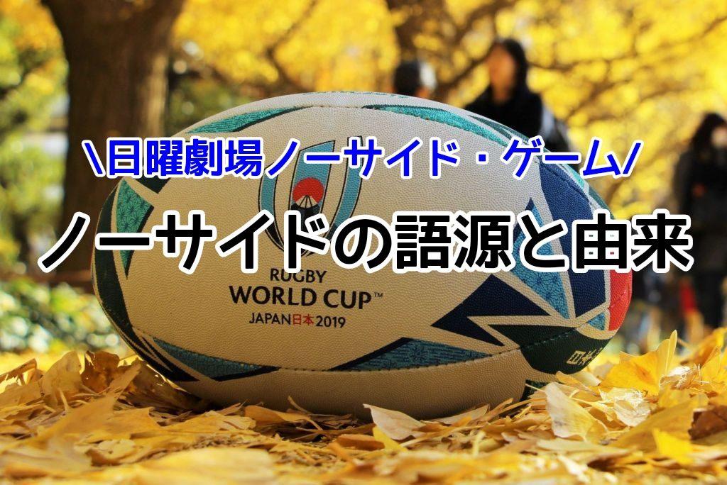 ラグビーワールドカップ2019開催に合わせたドラマ「ノーサイド・ゲーム」のノーサイドの意味(語源由来)