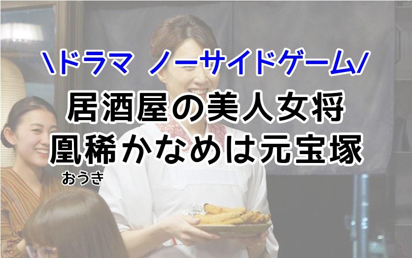ノーサイドゲーム居酒屋の美人女将役の凰稀(おうき)かなめさんは元宝塚