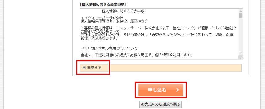 2つ目のワードプレスブログを立ち上げる方法と手順:独自ドメインを取得する
