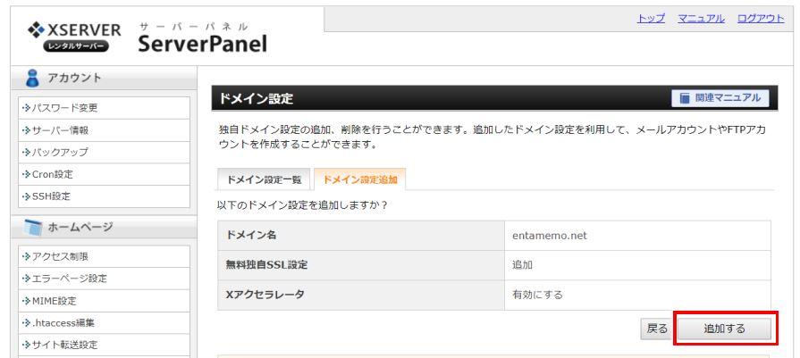 2つ目のワードプレスブログを立ち上げる方法と手順:2つ目のドメインをサーバーに登録する