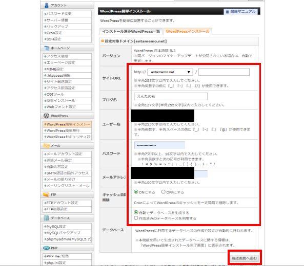 2つ目のワードプレスブログを立ち上げる方法と手順:2つ目のブログのワードプレスをインストールする