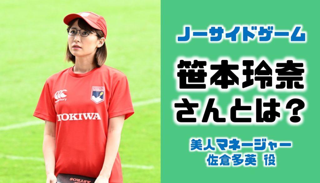 ノーサイドゲームで作業日メガネアナリスト佐倉多英演じる笹本玲奈はミュージカル女優