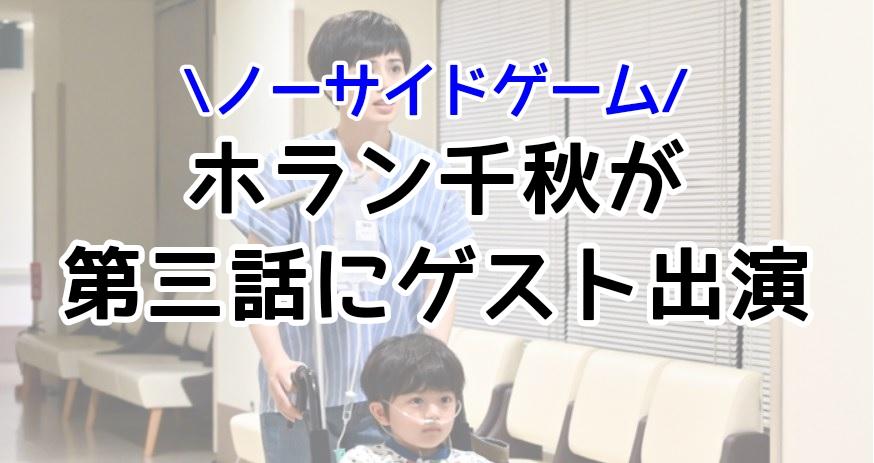 ノーサイドゲーム第三話にゲスト出演するホラン千秋さん