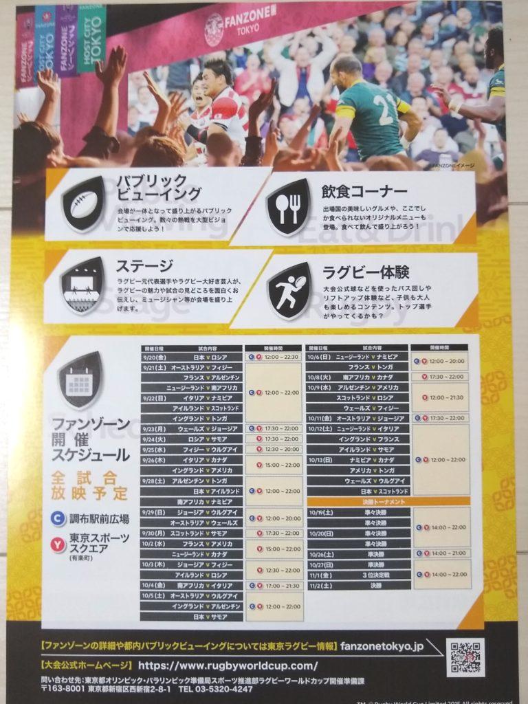ラグビーワールドカップの東京有楽町のファンゾーンのチラシにはパブリックビューイング日程