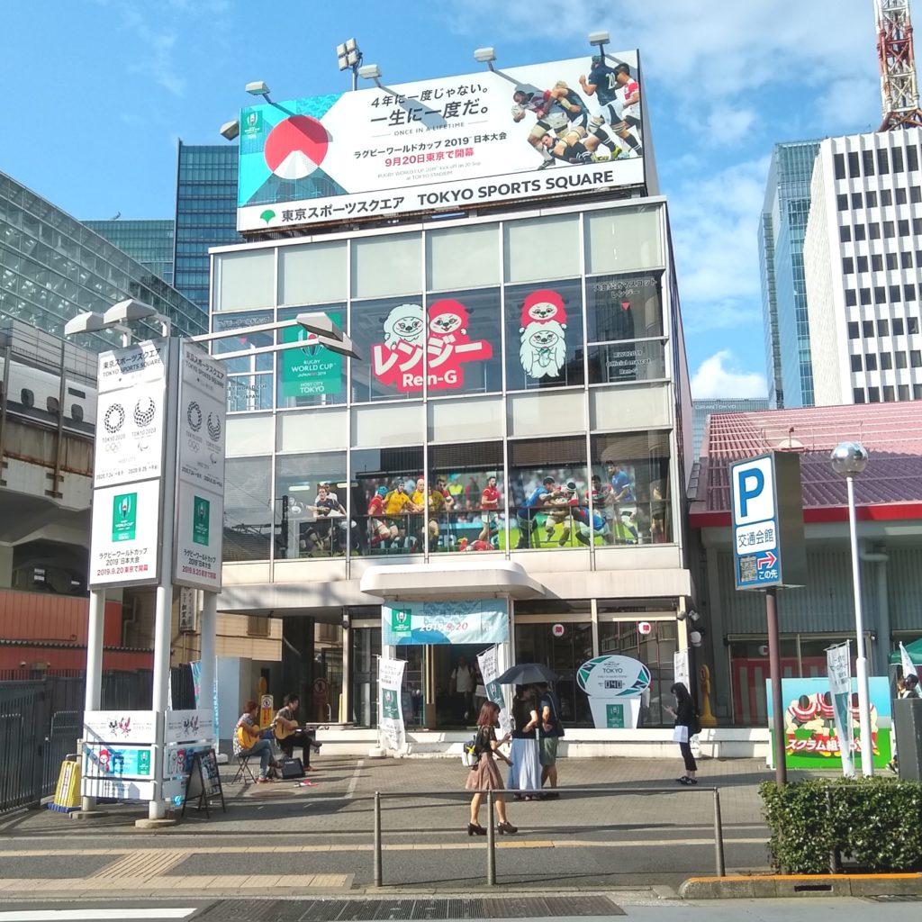 ラグビーワールドカップのファンゾーン東京会場の有楽町東京スポーツスクエア