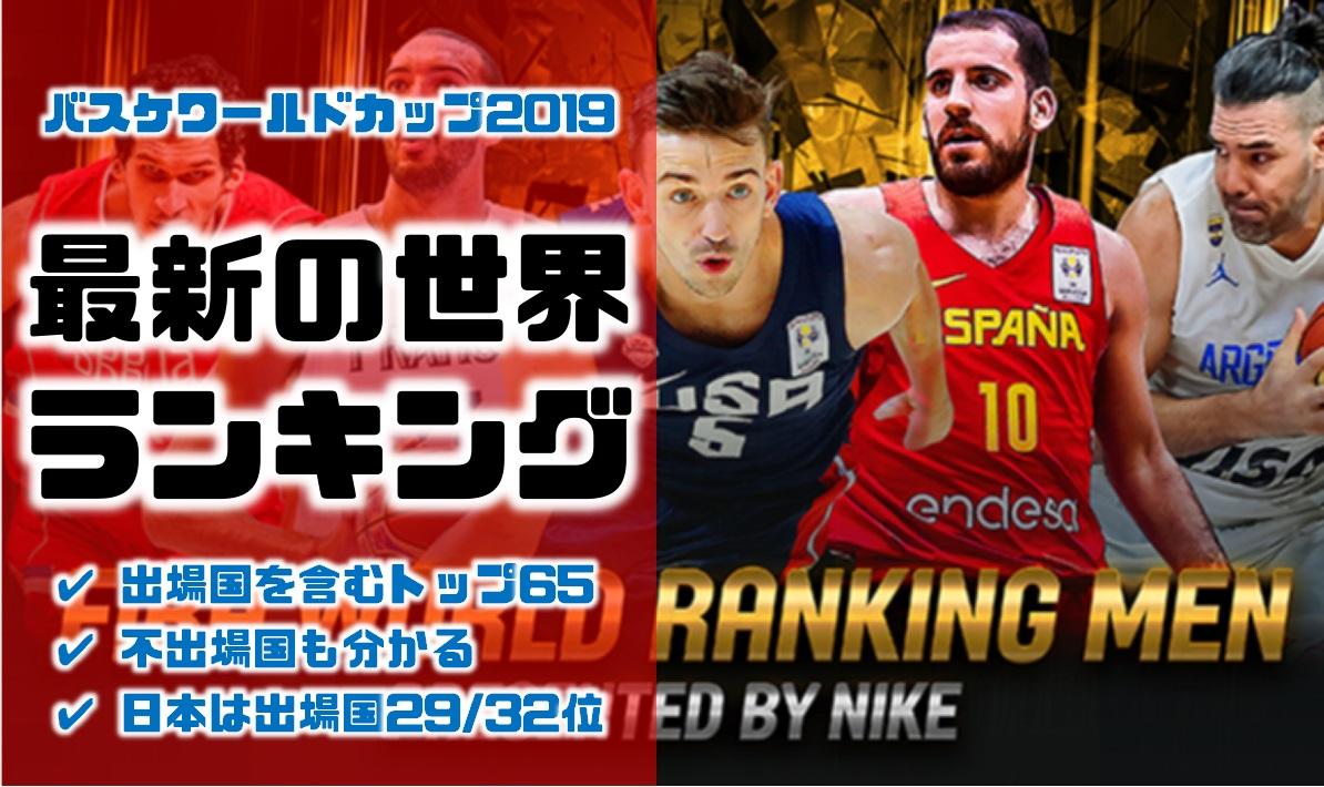 日本やアメリカusaなどのラグビーワールドカップ2019出場国3か国を含むの最新世界ランキングトップ65(日本は48位)