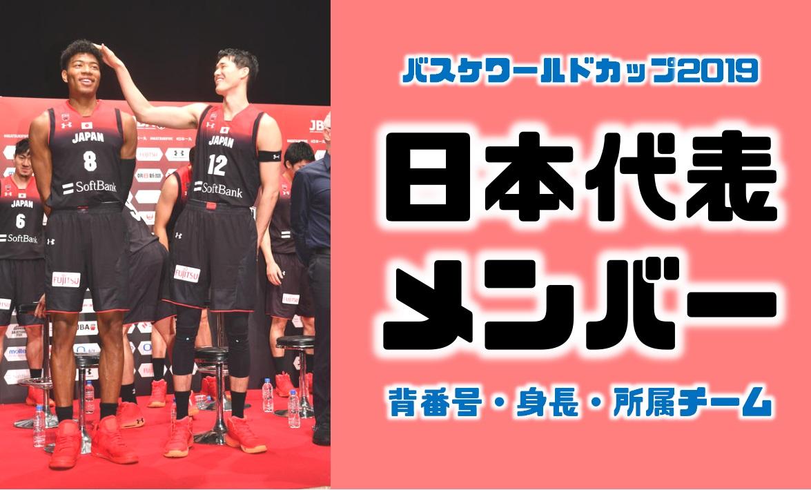 バスケットボールワールドカップの日本代表暁ジャパンメンバー一覧メンバーリスト背番号ポジション