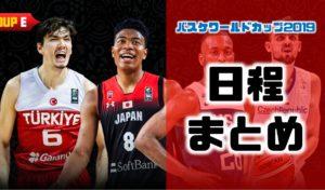 【日本はアメリカに挑戦】全試合日程一覧とグループ分けまとめ|バスケワールドカップ2019