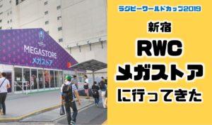 口コミ感想|新宿のラグビーワールドカップメガストアに行ってきた【品ぞろえやユニフォーム販売情報】