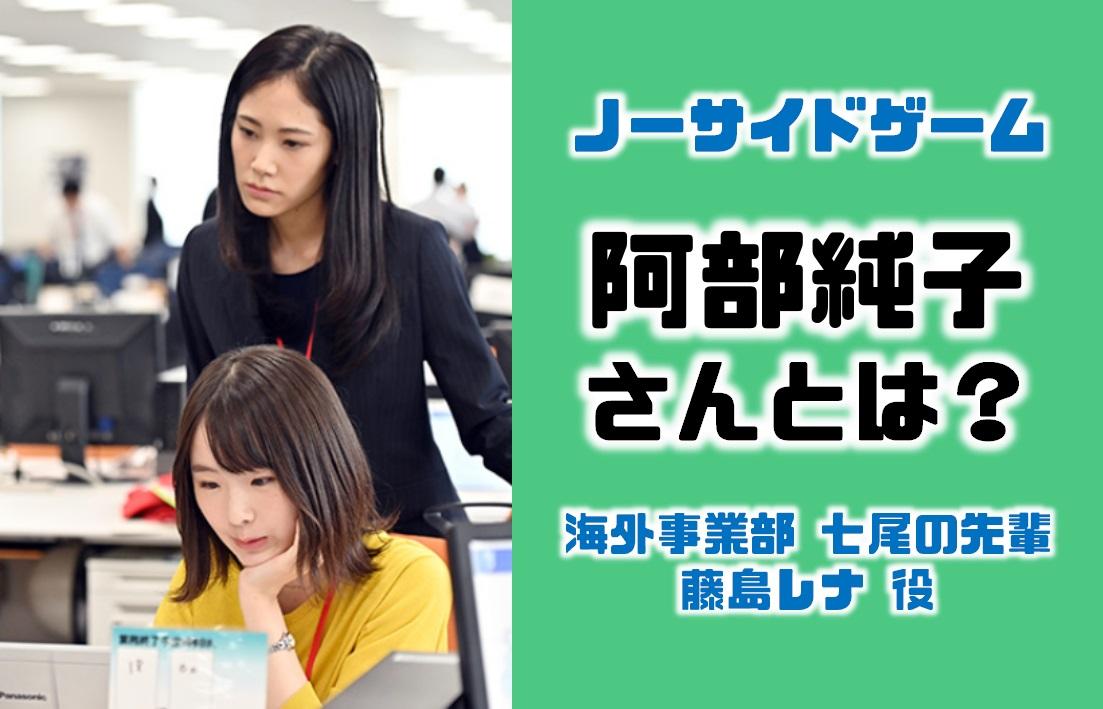 ノーサイドゲームで七尾の教育係で先輩の藤島レナを演じる阿部純子さんのまとめ・プロフィールやエピソード
