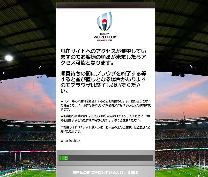 ラグビーワールドカップ2019チケット販売の待機列・順番待ち・混雑