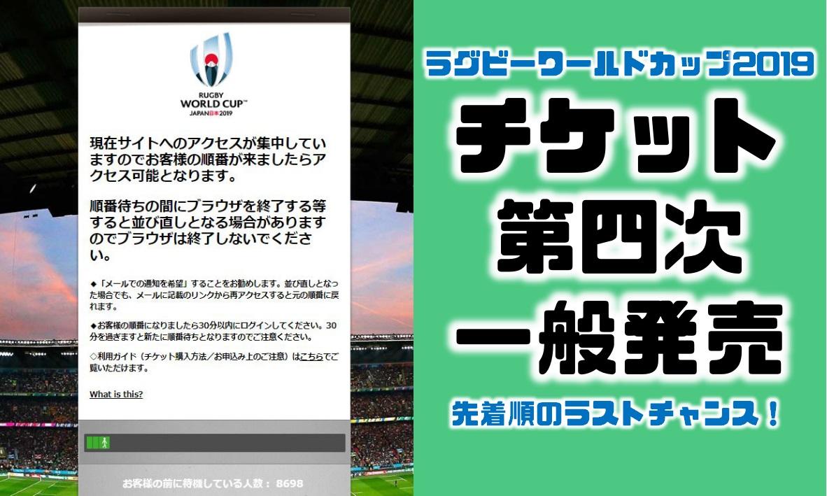 ラグビーワールドカップ2019のチケット第四次販売では先着販売でID登録が必要で、順番待ち・待機列で混雑必至