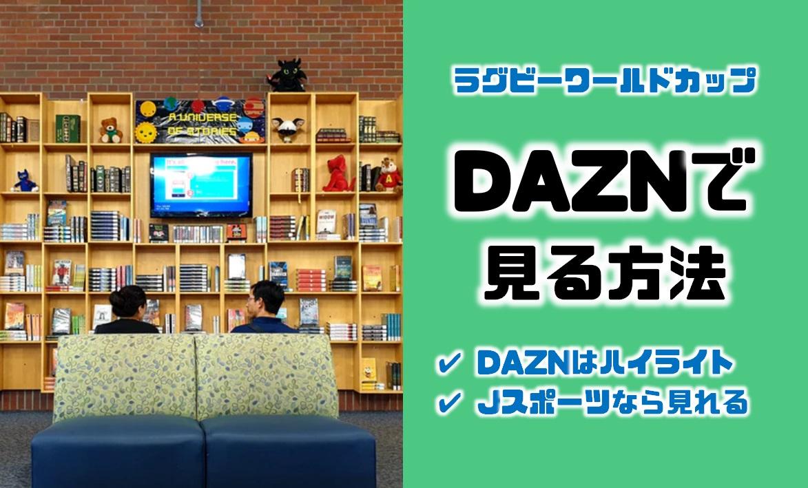 ラグビーワールドカップ2019をDAZNダゾーンで見る方法は?ネット配信見逃しハイライト配信が見れる