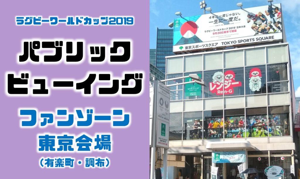 ラグビーワールドカップのファンゾーン東京のぱぶりっきゅビューイングの対象試合と日程まとめ