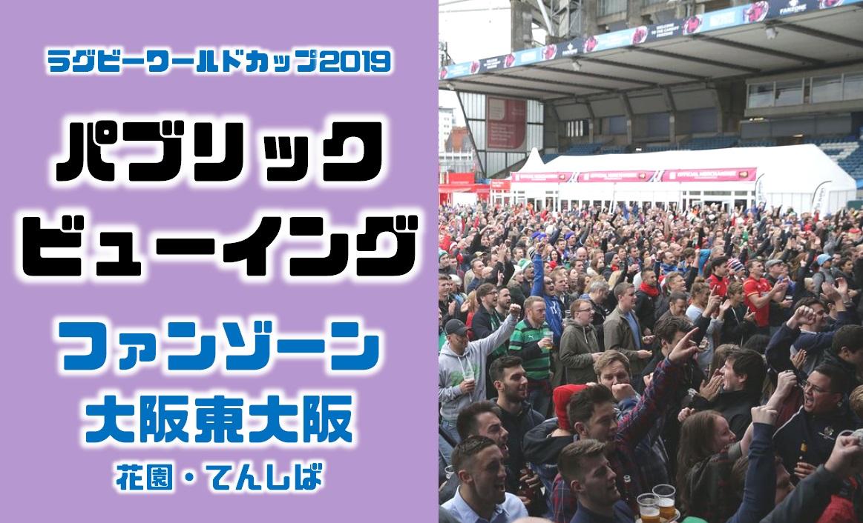 ラグビーワールドカップのパブリックビューイングを行うファンゾーン東大阪の花園・てんしばの対象試合・日程まとめ