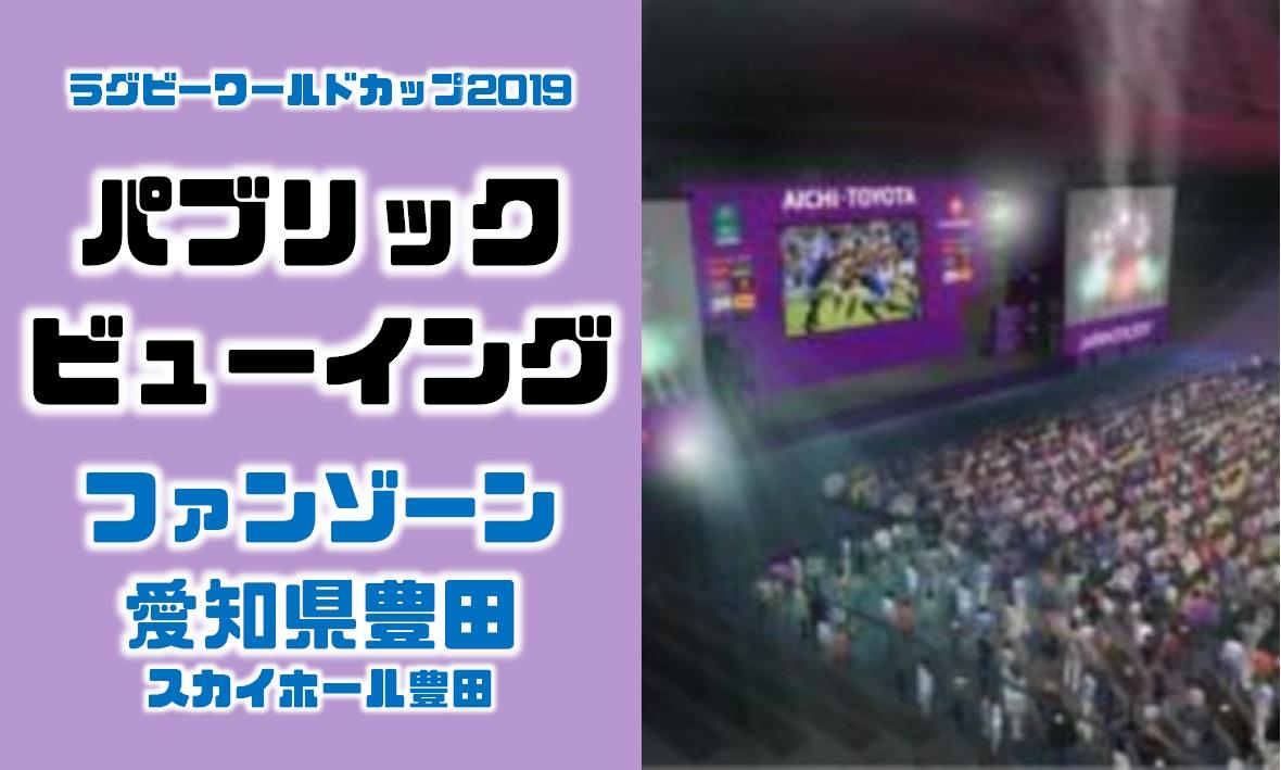 ラグビーワールドカップのファンゾーン豊田のパブリックビューイングの日程