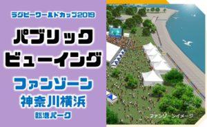 神奈川県横浜のラグビーパブリックビューイングの対象試合・日程まとめ【ラグビーワールドカップファンゾーン】