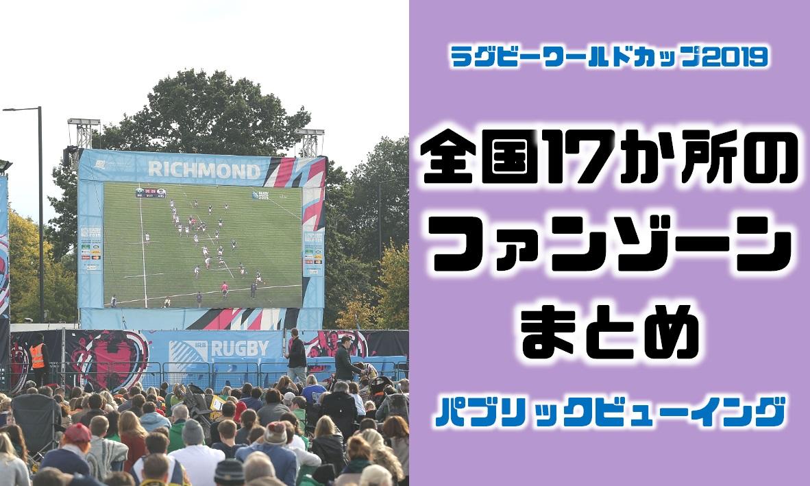 ラグビーワールドカップのパブリックビューイングで無料で試合観戦できる全国17か所のファンゾーンまとめステージイベント