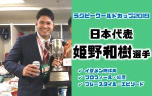 イケメン肉体美ラグビー姫野和樹選手の経歴・エピソード・プレースタイルまとめ|ワールドカップ日本代表