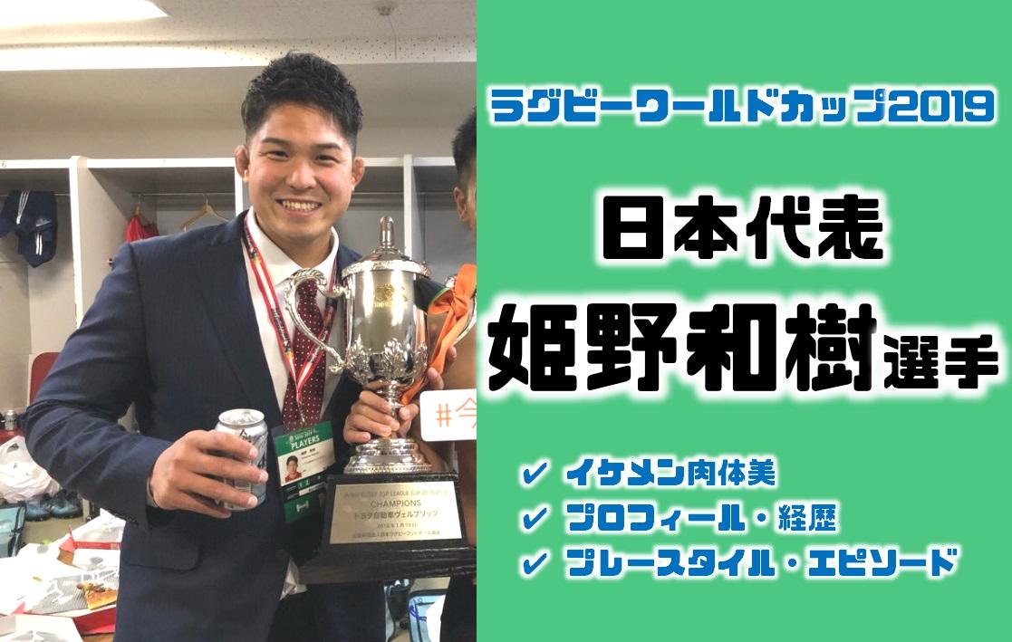 ラグビーワールドカップ日本代表の姫野和樹選手のプロフィール経歴プレースタイルエピソード結婚まとめ