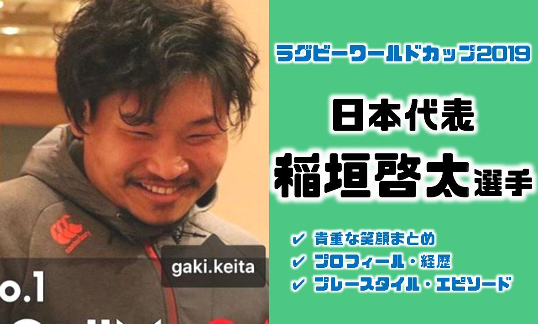 稲垣啓太の画像 p1_25