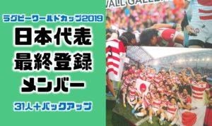 8月29日発表のラグビー日本代表最終登録メンバー31人一覧|PNC出場実績・ワールドカップ合宿候補41人からの落選は