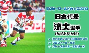 小さなリーダーラグビー流大(ながれゆたか)選手の経歴・エピソード・プレースタイルまとめ ワールドカップ日本代表