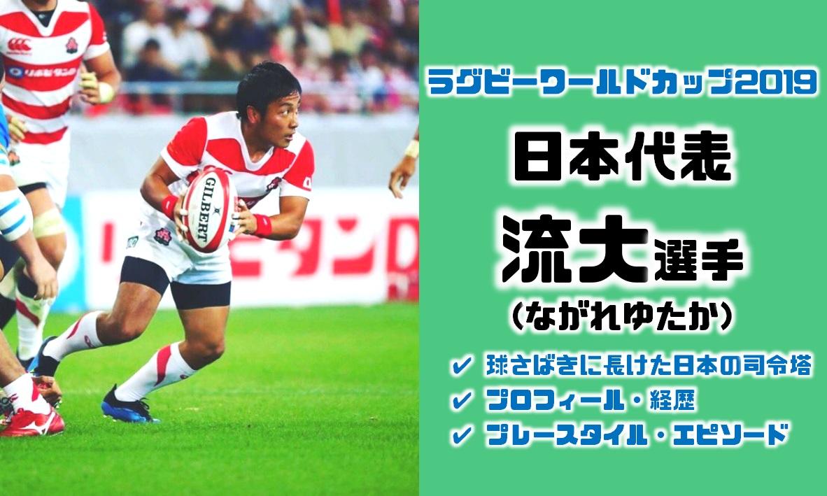 ラグビーワールドカップ日本代表の流大(ながれゆたか)選手の経歴エピソードプレースタイルまとめ