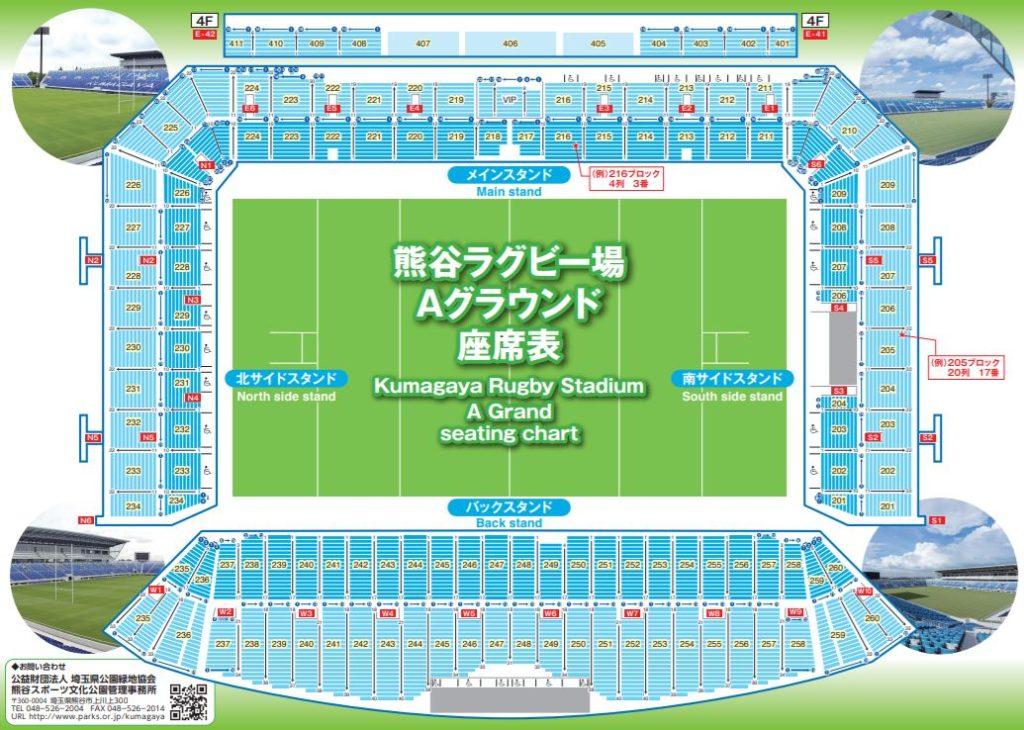 ラグビーワールドカップの熊谷ラグビー場の座席表・シートマップ・座席番号