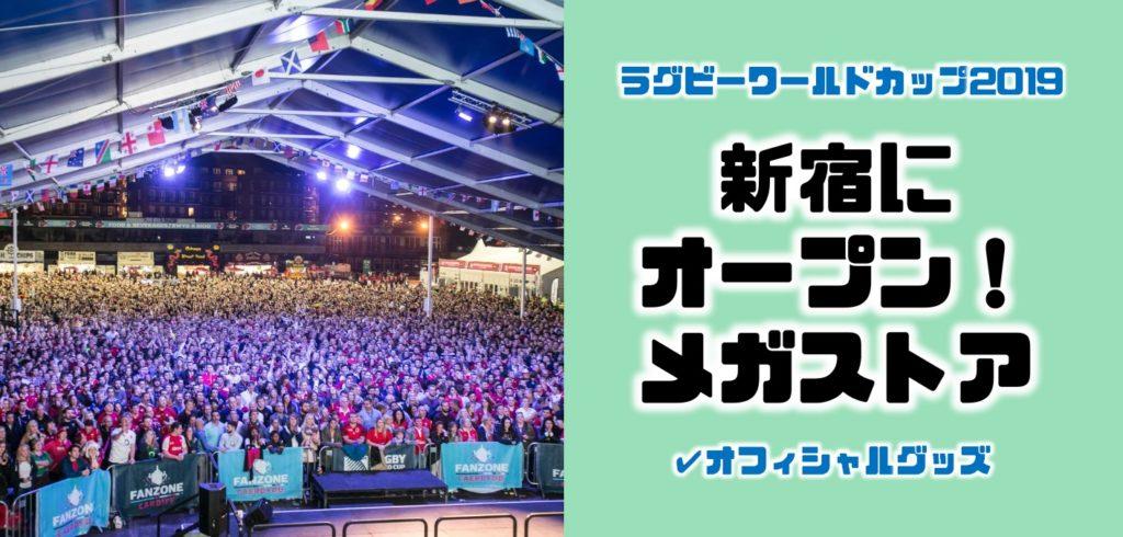 ラグビーワールドカップ2019の公式ショップ(オフィシャルショップ)のメガストアが新宿にオープン