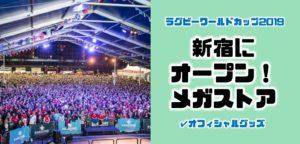 新宿にラグビーワールドカップ公式グッズショップ・メガストアがオープン|オフィシャルショップ
