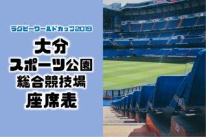 大分スポーツ公園総合競技場(大分ドーム)|ラグビーワールドカップ2019の座席表・シートマップ・チケット番号