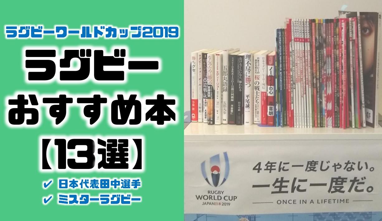 ラグビーワールドカップ前に読みたい田中選手や五郎丸選手や平尾誠二さん書籍やルールがわかるおすすめ人気本