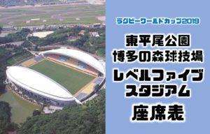 東平尾公園博多の森球技場(レベルファイブスタジアム)|ラグビーワールドカップ2019の座席表・シートマップ・座席番号