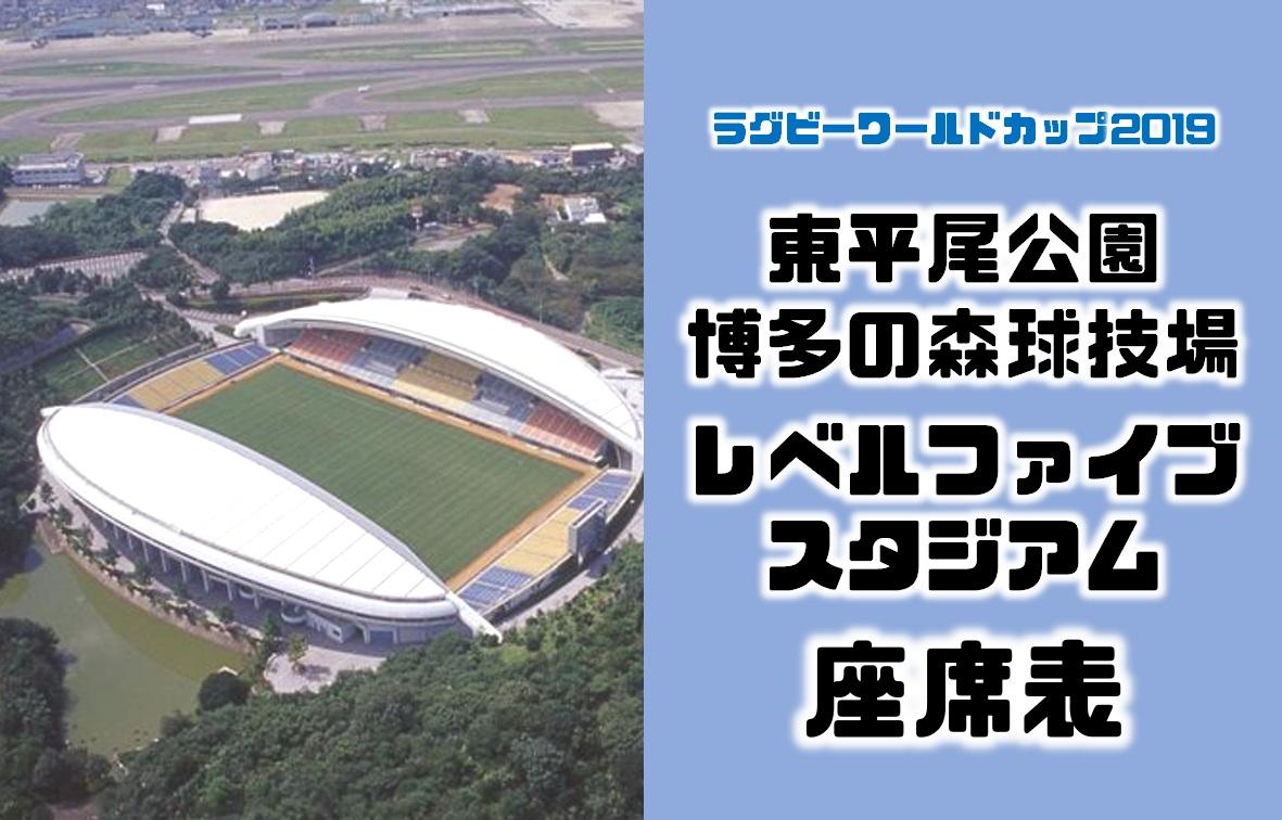 ラグビーワールドカップの東平尾公園博多の森球技場(レベルファイブスタジアム)の座席表・シートマップ・座席番号