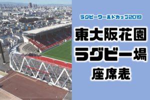 大阪東大阪花園ラグビー場 ラグビーワールドカップ2019の座席表・シートマップ・座席番号