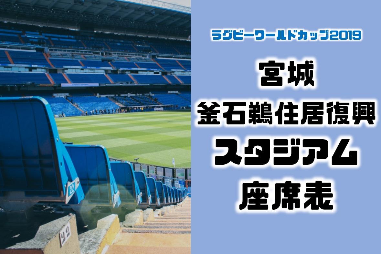 ラグビーワールドカップの宮城釜石鵜住居復興スタジアムの座席表・シートマップ・座席番号