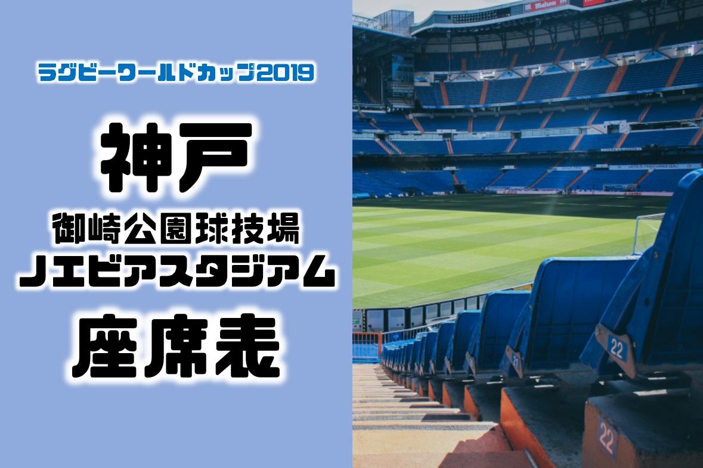 ラグビーワールドカップの神戸市御崎公園球技場ノエビアスタジアムの座席表・シートマップ・座席番号