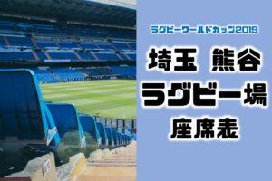 熊谷ラグビー場|ラグビーワールドカップ2019の座席表・シートマップ・座席番号