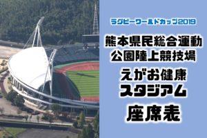 熊本県民総合運動公園陸上競技場(えがお健康スタジアム) ラグビーワールドカップ2019の座席表・シートマップ・座席番号