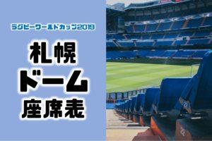 札幌ドーム|ラグビーワールドカップ2019の座席表・シートマップ・座席番号