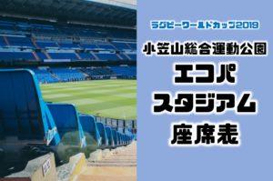 静岡小笠山総合運動公園エコパスタジアム ラグビーワールドカップ2019の座席表・シートマップ・座席番号