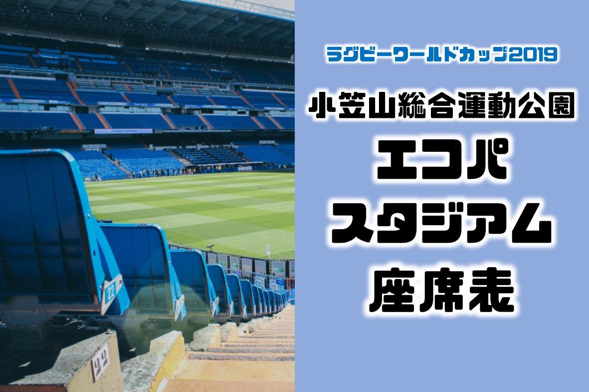 ラグビーワルドカップの静岡小笠山総合運動公園エコパスタジアムの座席表・シートマップ・座席番号まとめ