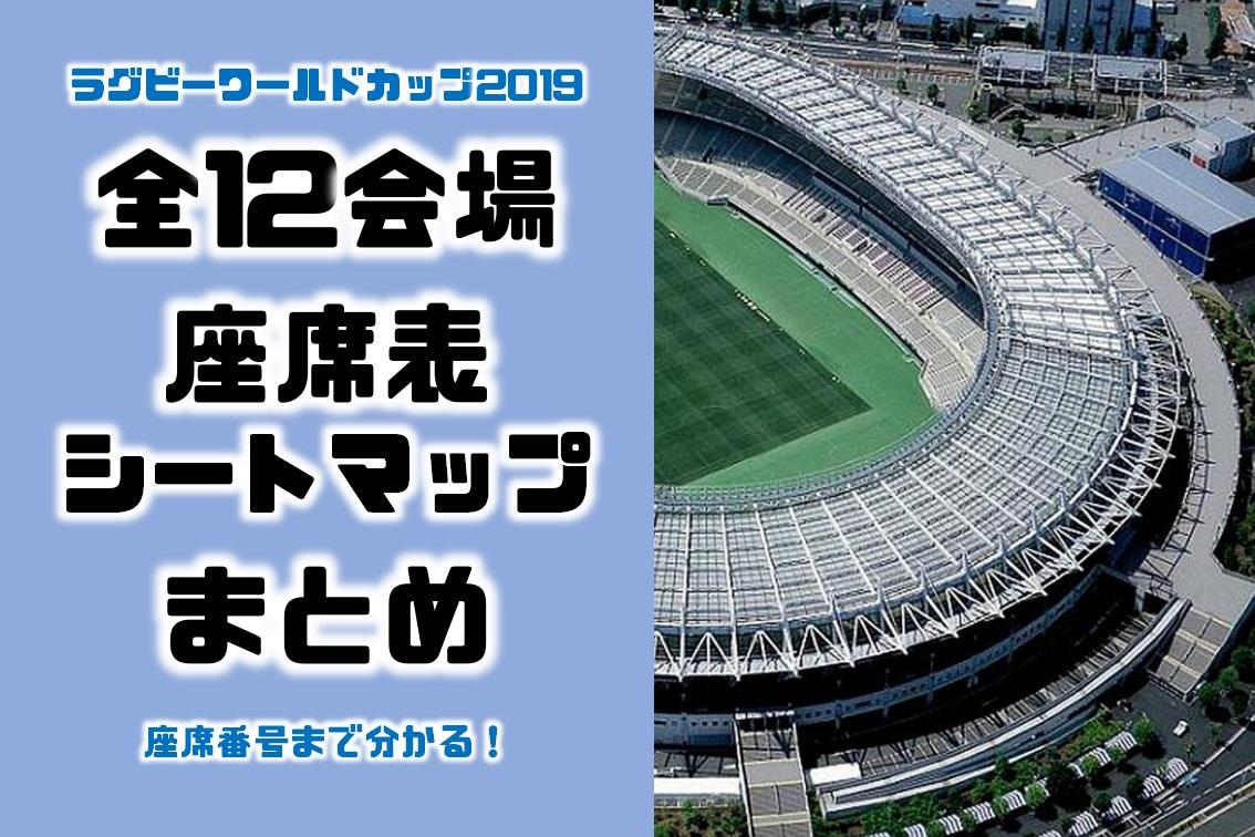 ラグビーワールドカップの全12カ所の試合会場の座席表・シートマップ・座席番号のまとめ記事