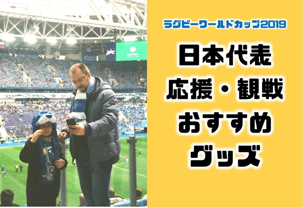 アマゾンやネットで買えるラグビーワールドカップ日本代表おすすめ応援観戦グッズまとめ