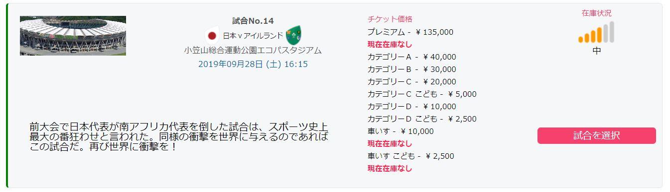 ラグビーワールドカップ2019の日本代表の試合チケット
