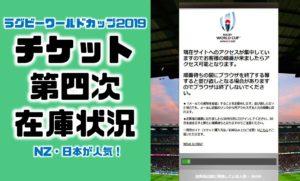 最新11/2在庫状況|チケット価格(値段)付き一覧【ラグビーワールドカップ2019日本大会第4次販売】